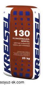 Klinker-mauermörtel 130 Цветная кладочная смесь для кирпича с низким водопоглощением.Kreisel.