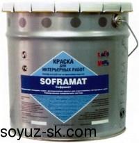 SOFRAMAT  (СОФРАМАТ).Матовая водно-дисперсионная краска на основе сополимерной акрилатной диспер.