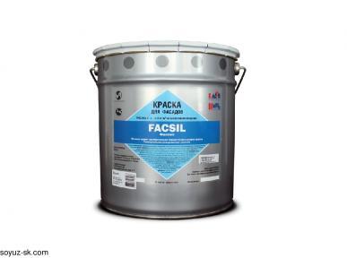Facsil(Фассил)Матовая водно–дисперсионная акрилат- силоксановая краска для наружных работ