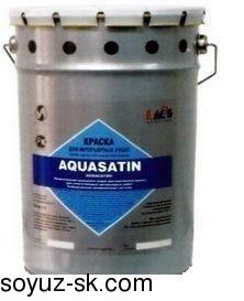 AQUASATIN  (АКВАСАТИН)Краска шелковисто-матовая водно-диспер. для ответственных интер.работ.